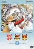 釣りキチ三平 DISC 8 [DVD]