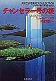 チャンセラー号の筏 (集英社文庫―ジュール・ヴェルヌ・コレクション)