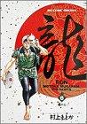 龍(RON) (6) (ビッグコミックス)