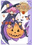 ぷちモン 7―Petit Monster (ヤングジャンプコミックス)