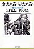 女の本音 男の本音―往復LETTER集 (集英社文庫)