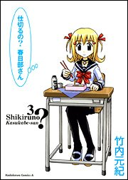 仕切るの?春日部さん 3 (角川コミックス・エース 85-8)の詳細を見る