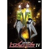 ヒロイック・エイジ IV [DVD]