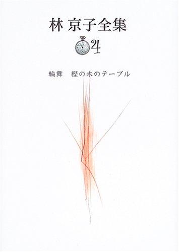 林京子全集 (4)の詳細を見る