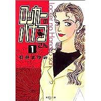 ロッカーのハナコさん (1) (集英社文庫―コミック版)