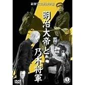 明治大帝と乃木将軍 [DVD]
