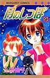 月のしっぽ (9) (マーガレットコミックス (3895))