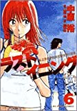 ラストイニング 6―私立彩珠学院高校野球部の逆襲 (ビッグコミックス)