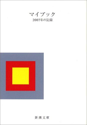 マイブック―2007年の記録 (新潮文庫 (ん-70-9))の詳細を見る