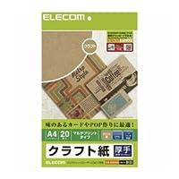 エレコム (まとめ) クラフト紙(厚手・A4サイズ) EJK-KRAA420 (×10セット)