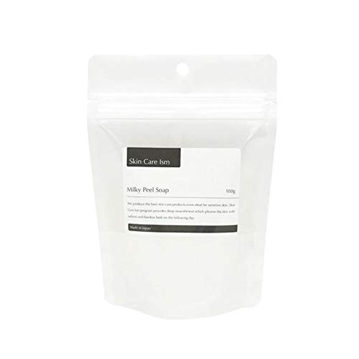 合意没頭する動力学【Skin Care Ism / Milky Peel Soap】スキンケアイズム?ミルキーピールソープ
