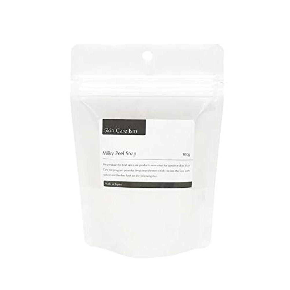 バック小さな週末【Skin Care Ism / Milky Peel Soap】スキンケアイズム?ミルキーピールソープ