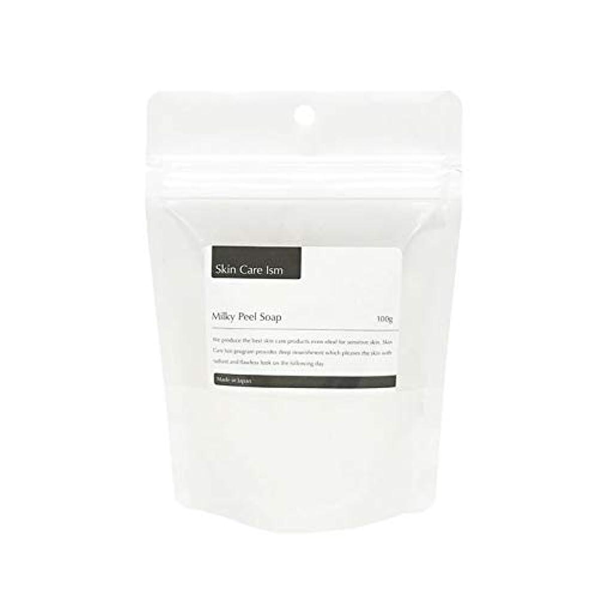 血びっくりする生き物【Skin Care Ism / Milky Peel Soap】スキンケアイズム?ミルキーピールソープ