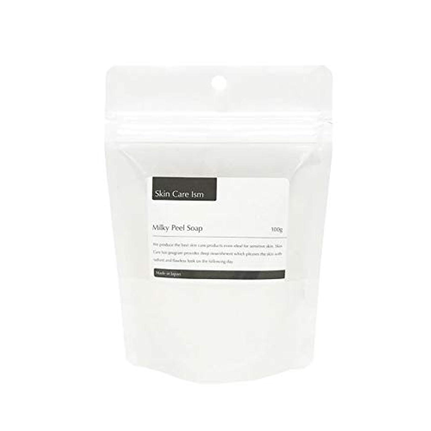 実用的前部アレキサンダーグラハムベル【Skin Care Ism / Milky Peel Soap】スキンケアイズム?ミルキーピールソープ