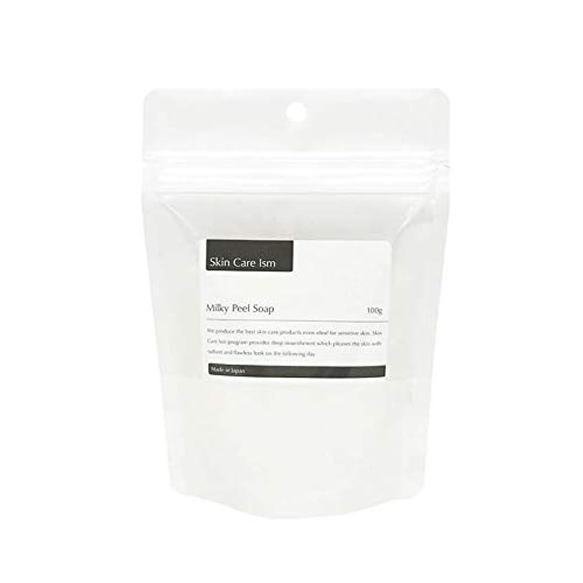 崖寛容懸念【Skin Care Ism / Milky Peel Soap】スキンケアイズム?ミルキーピールソープ