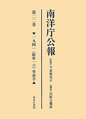 南洋庁公報〈第22巻〉一九四一(昭和一六)年前半
