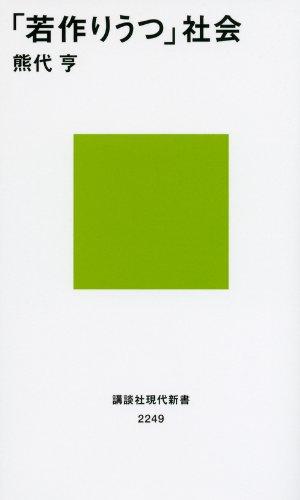 「若作りうつ」社会 (講談社現代新書)