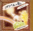 オツベルと象 (宮沢賢治どうわえほん)の詳細を見る