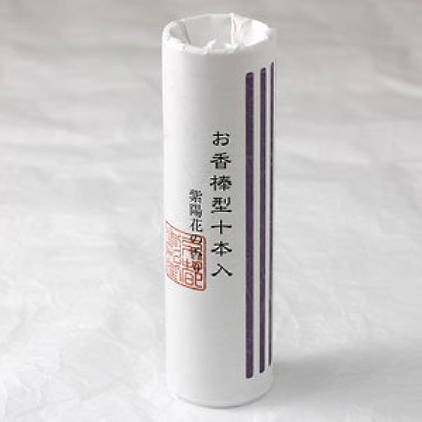 影のある汚すとげのあるお香棒型10本入り紫陽花の香り