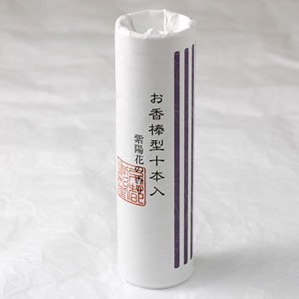 めまい性格木お香棒型10本入り紫陽花の香り