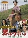 男はつらいよ 寅次郎純情詩集 [DVD]