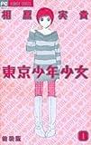 東京少年少女 1 (フラワーコミックス)