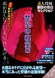 素人投稿禁断の告白セレクション 禁忌の寝室編 (竹書房ラブロマン文庫)