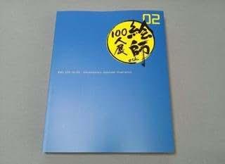 「絵師100人展-02」 図録