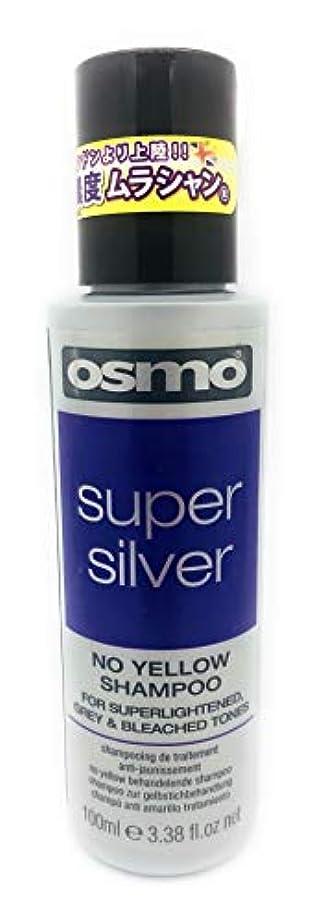 黒板黙スカープ紫シャンプー OSMO Super Silver No Yellow Shampoo, 100 ml