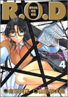 R.O.D v.4 (ヤングジャンプコミックス)