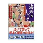 海老のしっぽ―噺家の嫁と姑 (講談社文庫)