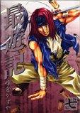 最遊記 (7) (ZERO-SUMコミックス)