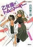 乙女座のトム・ソーヤー / 日向 章一郎 のシリーズ情報を見る