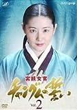 宮廷女官 チャングムの誓い VOL.2[DVD]