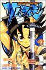 サムライジ 3 (少年チャンピオン・コミックス)