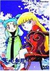 新・天地無用! TV21-23 [DVD]