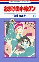 おまけの小林クン 第11巻 (花とゆめCOMICS)の詳細を見る