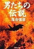 男たちの伝説 (集英社文庫)