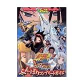 シャーマンキングふんばりスピリッツふんばりコンプリートガイド―プレイステーション2版 (Vジャンプブックス―ゲームシリーズ)