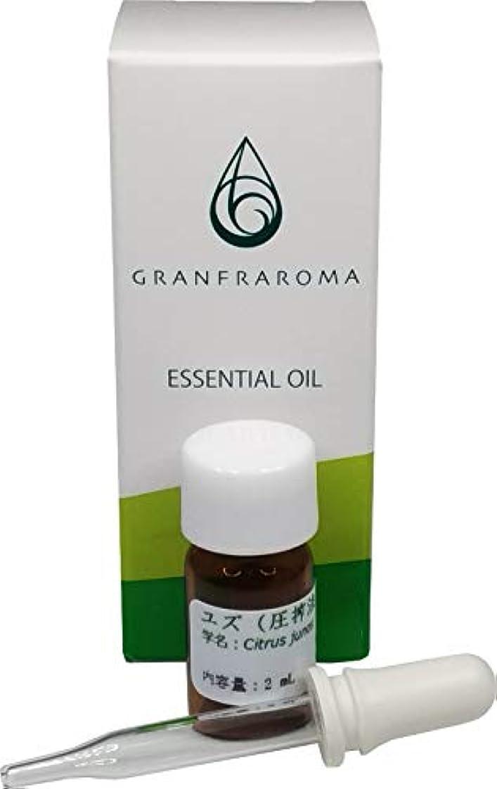 限界まともな仮定(グランフラローマ)GRANFRAROMA 精油 ユズ 圧搾法 エッセンシャルオイル 2ml