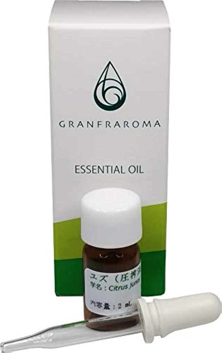 大ポッププット(グランフラローマ)GRANFRAROMA 精油 ユズ 圧搾法 エッセンシャルオイル 2ml