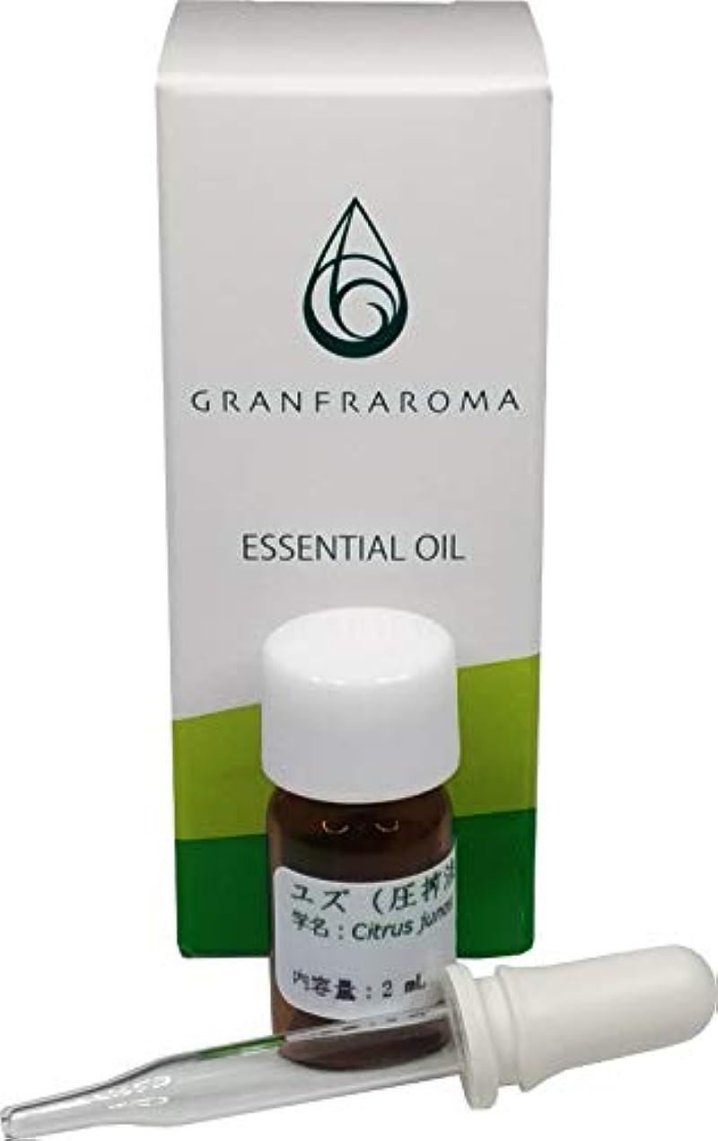 特殊免疫するパーク(グランフラローマ)GRANFRAROMA 精油 ユズ 圧搾法 エッセンシャルオイル 2ml