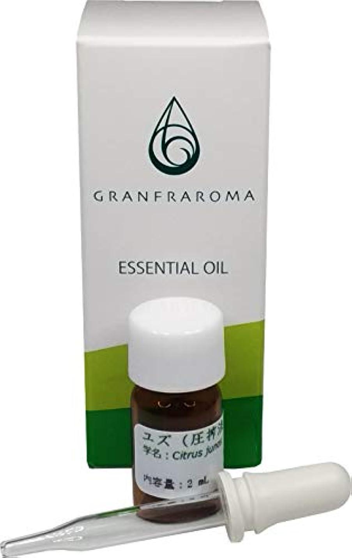 戦闘暖かく援助(グランフラローマ)GRANFRAROMA 精油 ユズ 圧搾法 エッセンシャルオイル 2ml