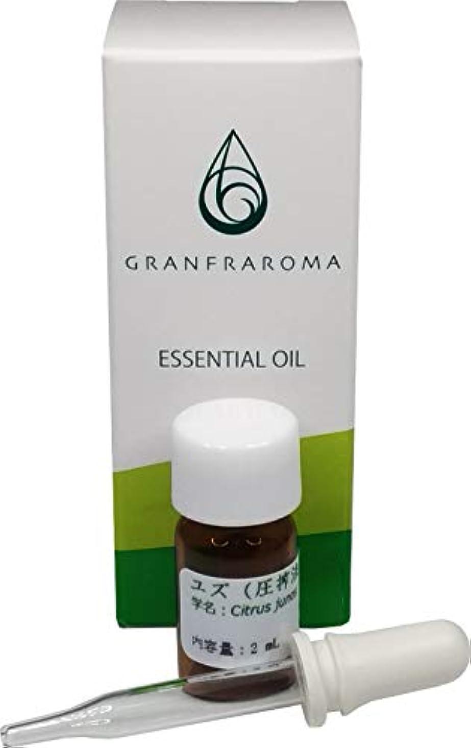 セットアップ好むポップ(グランフラローマ)GRANFRAROMA 精油 ユズ 圧搾法 エッセンシャルオイル 2ml
