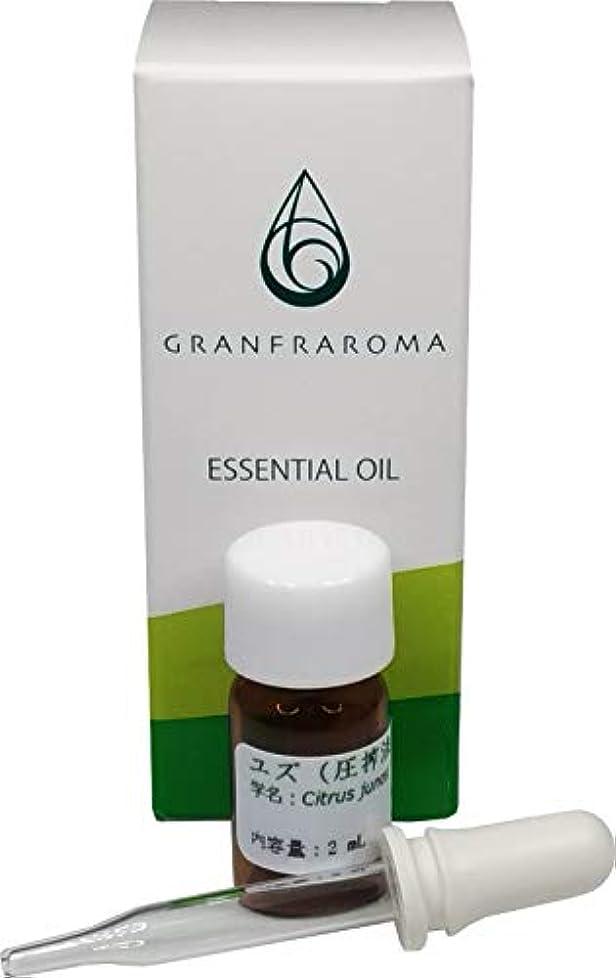 成分病伝統的(グランフラローマ)GRANFRAROMA 精油 ユズ 圧搾法 エッセンシャルオイル 2ml
