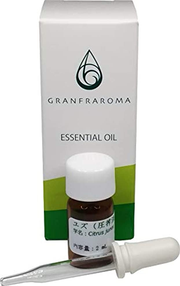 優先ひも請求(グランフラローマ)GRANFRAROMA 精油 ユズ 圧搾法 エッセンシャルオイル 2ml