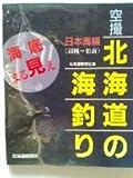 空撮北海道の海釣り 日本海編