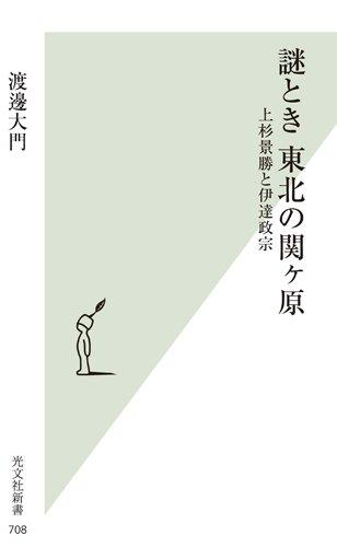 謎とき 東北の関ヶ原 上杉景勝と伊達政宗 (光文社新書)