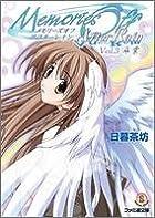 メモリーズオフ・アフターレイン〈Vol.3〉卒業 (ファミ通文庫)