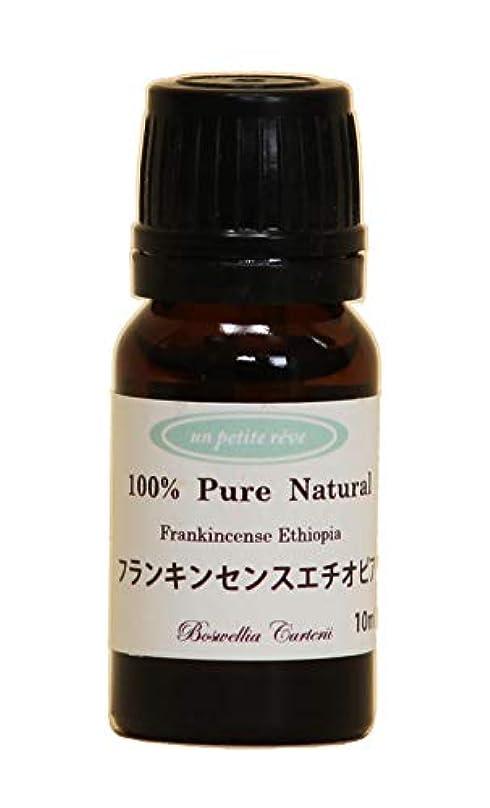 バンドルマニアック納得させるフランキンセンスエチオピア 10ml 100%天然アロマエッセンシャルオイル(精油)